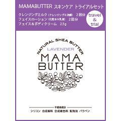 ママバター スキンケアトライアルセット(1セット)(発送可能時期:3-7日(通常))[化粧水 その他]