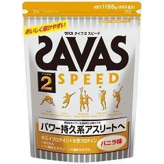 ザバス タイプ2 スピード バニラ味(1.155kg(約55食分))(発送可能時期:3-7日(通常))[プロテイン ザバス SAVAS]