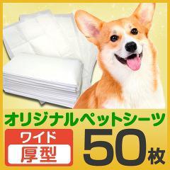 ペットシーツ ワイド 厚型(50枚入)(発送可能時期:1-3日(通常))[ペットシーツ・犬のトイレ用品]