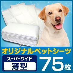 ペットシーツ スーパーワイド 薄型(75枚入)(発送可能時期:1-3日(通常))[ペットシーツ・犬のトイレ用品]