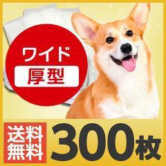 ペットシーツ ワイド 厚型(50枚入*6コセット)(発送可能時期:1-3日(通常))[ペットシーツ・犬のトイレ用品]【送料無料】