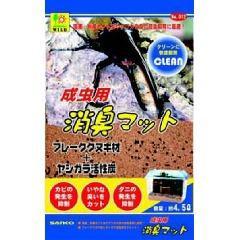 成虫用消臭マット(4.5L)(発送可能時期:3-7日(通常))[昆虫]