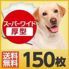 ペットシーツ スーパーワイド 厚型(25枚入*6コセット)(発送可能時期:1-3日(通常))[ペットシーツ・犬のトイレ用品]【送料無料】