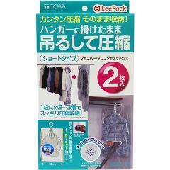 キーパック KP 吊るせる衣類圧縮パック ショート(2枚入)(発送可能時期:3-7日(通常))[衣類圧縮袋]