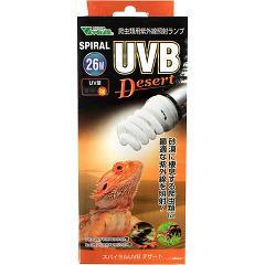 ビバリア スパイラルUVB デザート 26W(1コ入)(発送可能時期:1週間-10日(通常))[は虫類]