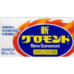 新グロモントA(100mL*10本入)(発送可能時期:3-7日(通常))[滋養強壮・栄養補給]