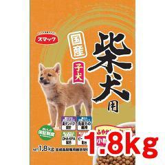 スマック 国産 柴犬用 子犬 小粒&無着色(1.8kg)(発送可能時期:3-7日(通常))[ドッグフード(ドライフード)]