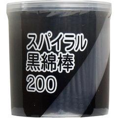 スパイラル黒綿棒(200本入)(発送可能時期:3-7日(通常))[黒い綿棒]