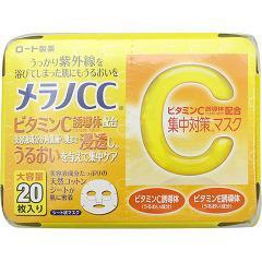 メラノCC 集中対策マスク(20枚入)(発送可能時期:3-7日(通常))[シートマスク]