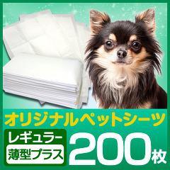 ペットシーツ レギュラー 薄型プラス(200枚入)(発送可能時期:1-3日(通常))[ペットシーツ・犬のトイレ用品]