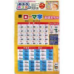おふろポスター ローマ字(1枚入)(発送可能時期:3-7日(通常))[お風呂 おもちゃ]