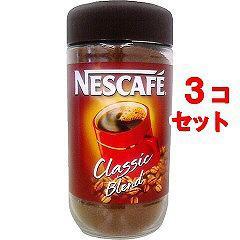 ネスカフェ クラシックブレンド(175g*3コセット)(発送可能時期:1-5日(通常))[インスタントコーヒー]