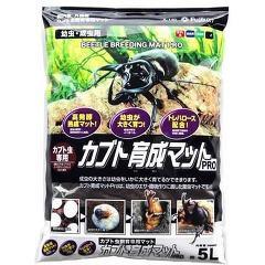 フジコン カブト育成マットプロ(5L)(発送可能時期:3-7日(通常))[昆虫]