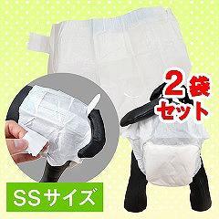 ペット用オムツ SSサイズ(22枚入*2コセット)(発送可能時期:1-5日(通常))[ペットシーツ・犬のトイレ用品]