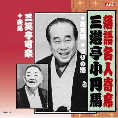 三遊亭小円馬/三笑亭可楽 落語名人寄席 CD RX-313(1枚入)(発送可能時期:1週間-10日(通常))[CDソフト]