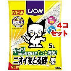 猫砂 ライオン ペットキレイニオイをとる砂(5L*4コセット)(発送可能時期:1-3日(通常))[猫砂・猫トイレ用品]【送料無料】
