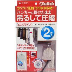 キーパック KP 吊るせる衣類圧縮パック ロング(2枚入)(発送可能時期:3-7日(通常))[衣類圧縮袋]