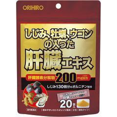 しじみ牡蠣ウコンの入った肝臓エキス顆粒(1.5g*20包)(発送可能時期:3-7日(通常))[シジミ]