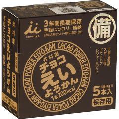 【非常食に最適!】井村屋 チョコえいようかん(5本入)(発送可能時期:3-7日(通常))[和菓子]
