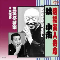 桂小南/三笑亭夢楽 落語名人寄席 CD RX-314(1枚入)(発送可能時期:1週間-10日(通常))[CDソフト]