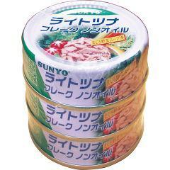 サンヨー ライトツナフレーク ノンオイル(70g*3コ入)(発送可能時期:1週間-10日(通常))[水産加工缶詰]