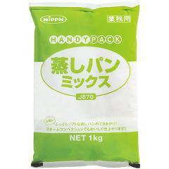 日本製粉 蒸しパンミックス J870(1kg)(発送可能時期:1週間-10日(通常))[粉類その他]