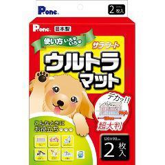 Pone サラシート ウルトラ(2枚入)(発送可能時期:3-7日(通常))[ペットシーツ・犬のトイレ用品]