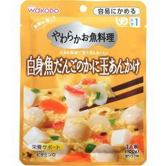 和光堂 介護食/区分1 食事は楽し 白身魚だんごのかに玉あんかけ(100g)(発送可能時期:3-7日(通常))[噛みやすい介護食]