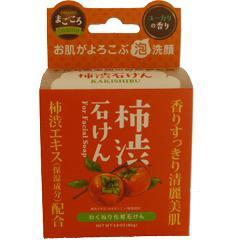 ケアファストソープ 柿渋石鹸(80g)(発送可能時期:3-7日(通常))[無添加石鹸・自然派石鹸]