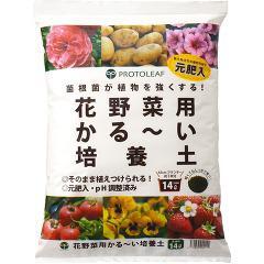 プロトリーフ 花野菜用 かる〜い培養土(14L) (発送可能時期:1週間-10日(通常))[用土]