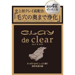 クレイ デ クリア フェイシャルソープ(80g)(発送可能時期:3-7日(通常))[洗顔石鹸]