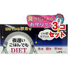 【訳あり】夜遅いごはんでもダイエット(30包*3コ...