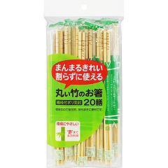 丸い竹のお箸 ポリ完封(20膳)(発送可能時期:3-7日(通常))[割り箸]