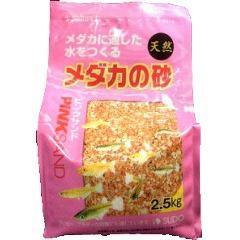 メダカの砂 ピンクサンド(2.5kg)(発送可能時期:3-7日(通常))[観賞魚用 砂]