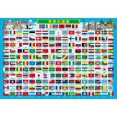 ピクチュアパズル 国旗だいしゅうごう! 26-624(1コ入)(発送可能時期:3-7日(通常))[パズル(ベビー玩具・赤ちゃんおもちゃ)]