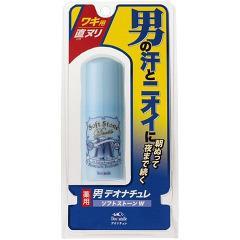 デオナチュレ 男ソフトストーンW(20g)(発送可能時期:3-7日(通常))[スティックパウダータイプデオドラント用品]