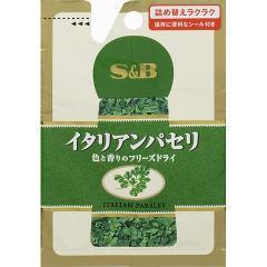 S&B イタリアンパセリ フリーズドライ 袋入り(1.8g)(発送可能時期:1週間-10日(通常))[香辛料]