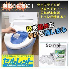 非常トイレ用凝固剤 セルレット 50回分 8701892(50コ入)(発送可能時期:3-7日(通常))[トイレ用品 その他]