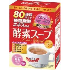 ドクターシーラボ 酵素スープ(5g*20包)(発送可能時期:1週間-10日(通常))[ダイエットスープ]