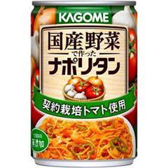 カゴメ 国産野菜で作ったナポリタン(295g)(発送可能時期:3-7日(通常))[ソース]