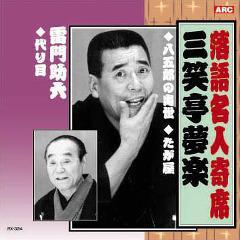 三笑亭夢楽/雷門助六 落語名人寄席 CD RX-324(1枚入)(発送可能時期:1週間-10日(通常))[CDソフト]