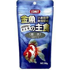 コメット 金魚の主食 基本食(100g)(発送可能時期:3-7日(通常))[観賞魚用 餌(エサ)]