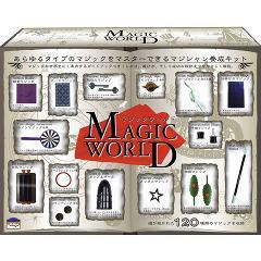 マジックワールド(1セット)(発送可能時期:3-7日(通常))[ベビー玩具・赤ちゃんおもちゃ その他]