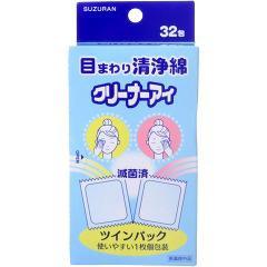 目の周り洗浄綿 クリーナーアイ(32包)(発送可能時期:1週間-10日(通常))[清浄綿]