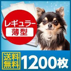 ペットシーツ レギュラー 薄型(300枚入*4コセット)(発送可能時期:1-3日(通常))[ペットシーツ・犬のトイレ用品]【送料無料】