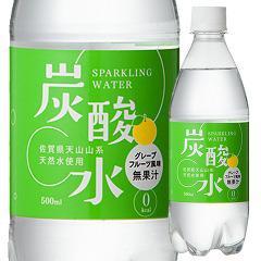国産 天然水仕込みの炭酸水 グレープフルーツ(500mL*24本入)(発送可能時期:3-7日(通常))[国内ミネラルウォーター]【送料無料】