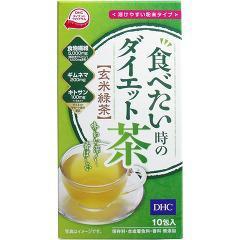 【訳あり】DHC 食べたい時のダイエット茶 玄米緑茶(6.2g*10包)(発送可能時期:3-7日(通常))[ダイエットフード その他]