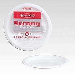 サンナップ ストロングプレート 22cm(15枚入)(発送可能時期:3-7日(通常))[使い捨て食器]