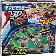 野球盤 3Dエース(1コ入)(発送可能時期:3-7日(通常))[ベビー玩具・赤ちゃんおもちゃ その他]