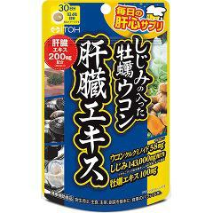 しじみの入った牡蠣ウコン肝臓エキス(120粒)(発送可能時期:3-7日(通常))[シジミ]